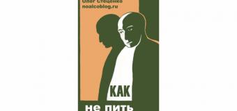 Как не пить — книга О. Стеценко. Читать онлайн, скачать бесплатно