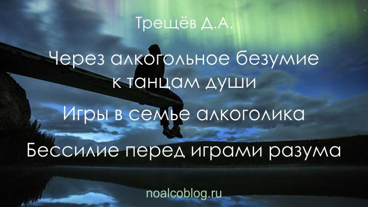 Д.А.Трещев. Через алкогольное безумие к танцам души. Читать онлайн, скачать бесплатно